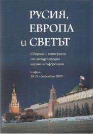Русия, Европа и светът