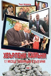 Хвърлени камъни Т.1: 17 месеца телекрация в България