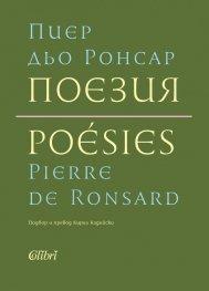 Поезия. Пиер дьо Ронсар