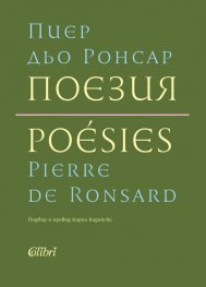 Поезия. Пиер дьо Ронсар (твърда корица)