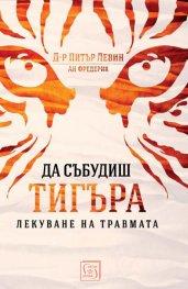 Да събудиш тигъра. Лекуване на травмата