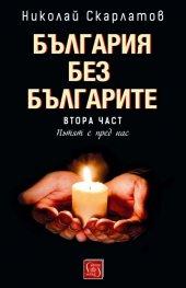 България без българите Ч.2: Пътят е пред нас