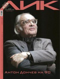 Сп. ЛИК: Антон Дончев  (извънреден брой 2020)