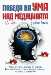 Победа на ума над медицината