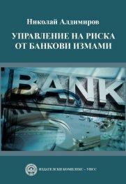 Управление на риска от банкови измами