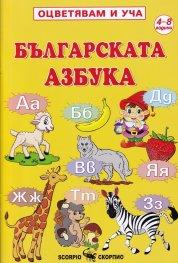 Оцветявам и уча: Българската азбука