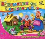 Кокошката със златното яйце/ Панорамна книжка