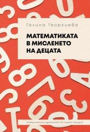 Математиката в мисленето на децата