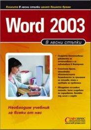 В лесни стъпки : Word 2003