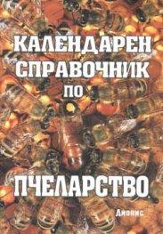 Календарен справочник по пчеларство