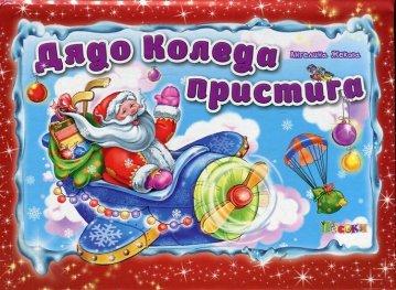 Дядо Коледа пристига/ Панорамна книжка