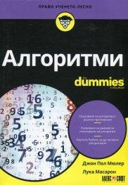 Алгоритми for Dummies