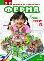3 D книжка за оцветяване Ферма/ хартиен модел игра