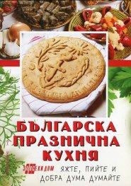 Българска празнична кухня