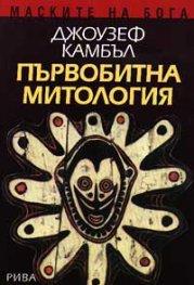 Първобитна митология