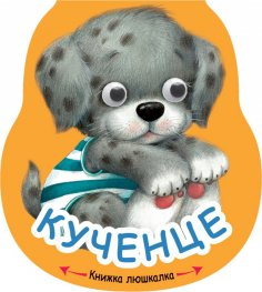 Книжка люшкалка: Кученце