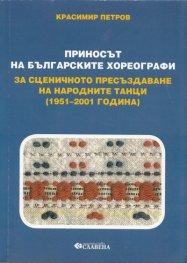 Приносът на българските хореографи за сценичното пресъздаване на народните танци /1951-2001 година/