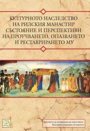 Културното наследство на Рилския манастир – състояние и перспективи на проучването, опазването и реставрирането