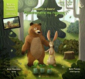 Мечокът и Заекът: Пазителите на гората (детска илюстрирана книга с добавена реалност)
