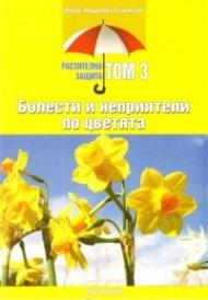 Болести и неприятели по цветята/ Растителна защита Т.3