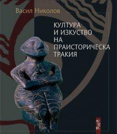 Култура и изкуство на праисторическа Тракия