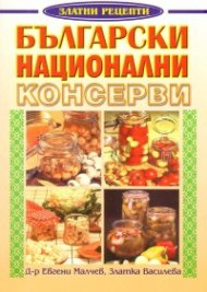 Български национални консерви/ Златни рецепти