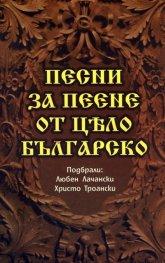 Песни за пеене от цело българско