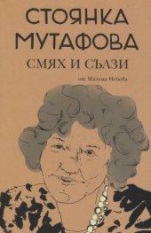 Стоянка Мутафова: Смях и сълзи