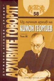 Архивите говорят: Из личния архив на Кимон Георгиев Т.III