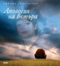 Апология на вятъра