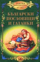 Български пословици и гатанки***