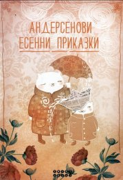 Андерсенови есенни приказки