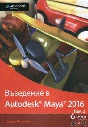 Въведение в Autodesk Maya 2016 Т.2