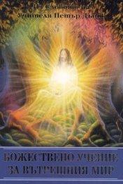 Божествено учение за вътрешния мир