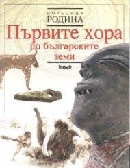 Първите хора по българските земи. Поредица Родина