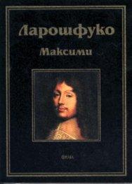 Максими / Ларошфуко
