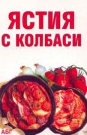 Ястия с колбаси