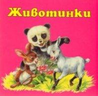 Животинки / картонена книжка
