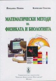 Математически методи на физиката и биологията
