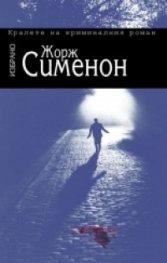 Избрано/ Жорж Сименон. Колекция от 4 книги