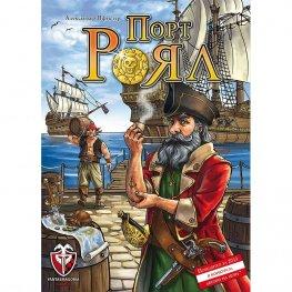 Порт Роял - настолна игра