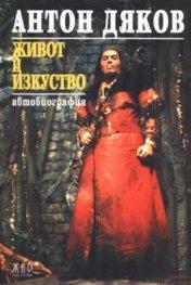 Антон Дяков: Живот и изкуство - автобиография