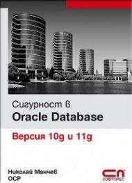 Сигурност в Oracle Database/ Версия 10g  и 11g