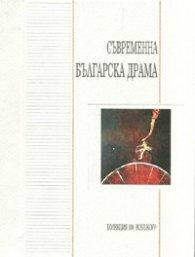 Съвременна българска драма Т.1-6/ Комплект