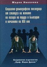 Социално-демографски последици от статуса на жените на пазара на труда в България в началото на ХХI век