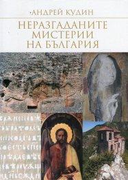 Неразгаданите мистерии на България Т.1
