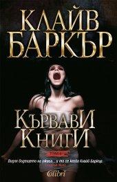 Кървави книги Т.6