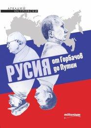 Русия от Горбачов до Путин