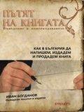 Пътят на книгата (Въведение в книгоиздаването)
