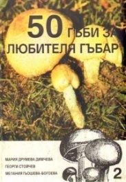 50 гъби за любителя гъбар; кн.2